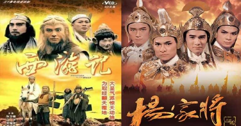 หนังจีนยุค 90,หนังจีนเก่า