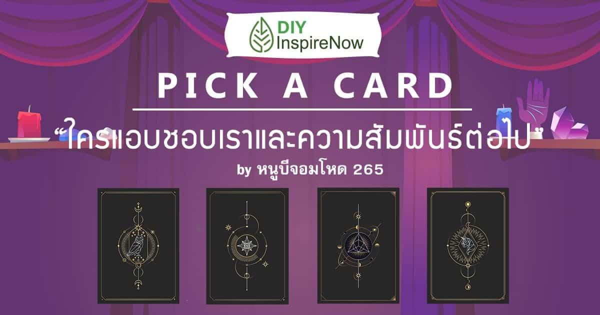 Pick a Card : เปิดไพ่ความรัก ใครที่แอบชอบเราอยู่และความสัมพันธ์จะเป็นอย่างไร