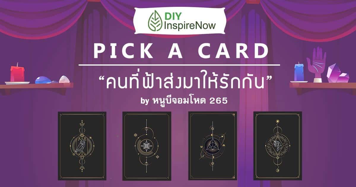 Pick a card : คนที่ฟ้าส่งมาให้รักกันคนนี้เข้ามาทำไมและบทสรุปความสัมพันธ์จะเป็นอย่างไร