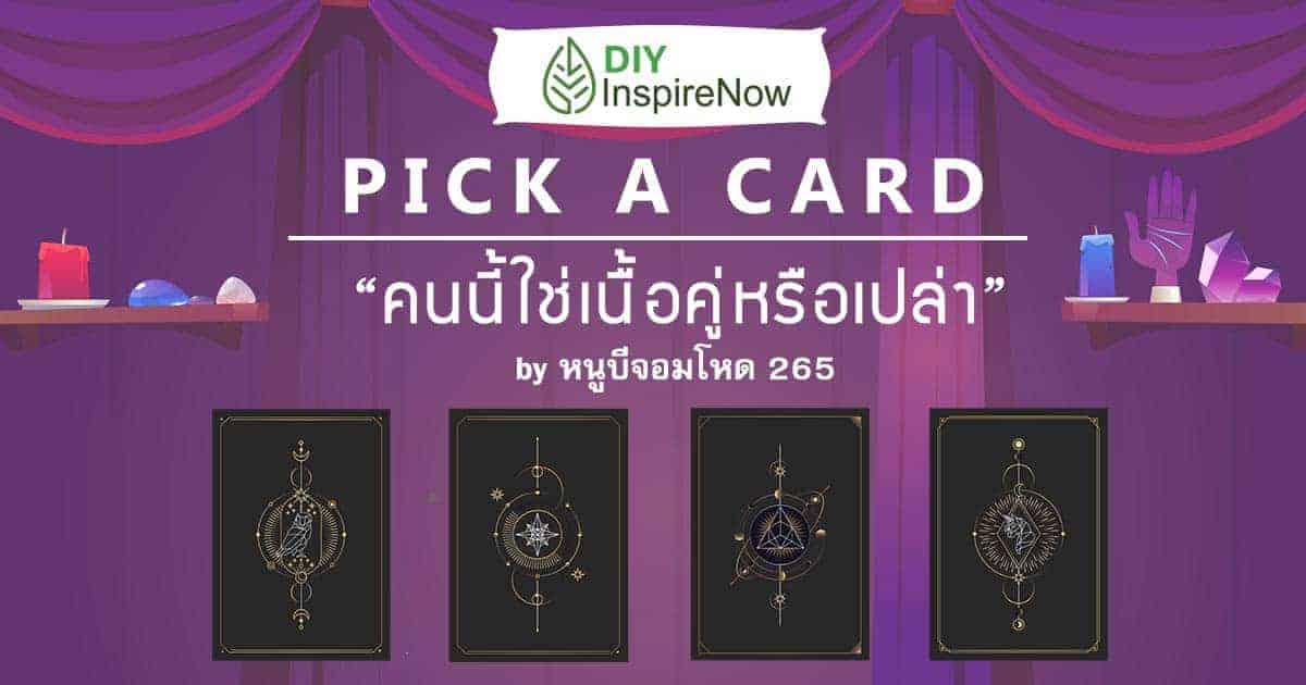 Pick a card : ทำนายคนนี้ใช่เนื้อคู่หรือเปล่า? เรากับเขาจะได้ลงเอยกันหรือไม่?