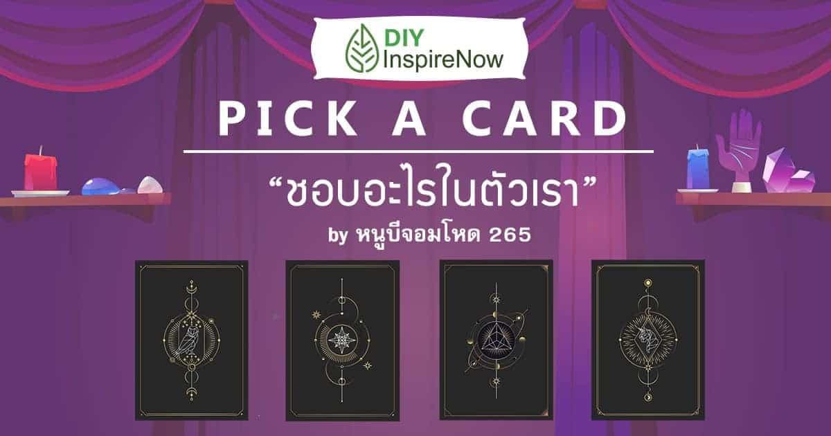 Pick a card : เขา ชอบอะไรในตัวเรา ? เขาตกหลุมรักอะไรในตัวเรา?