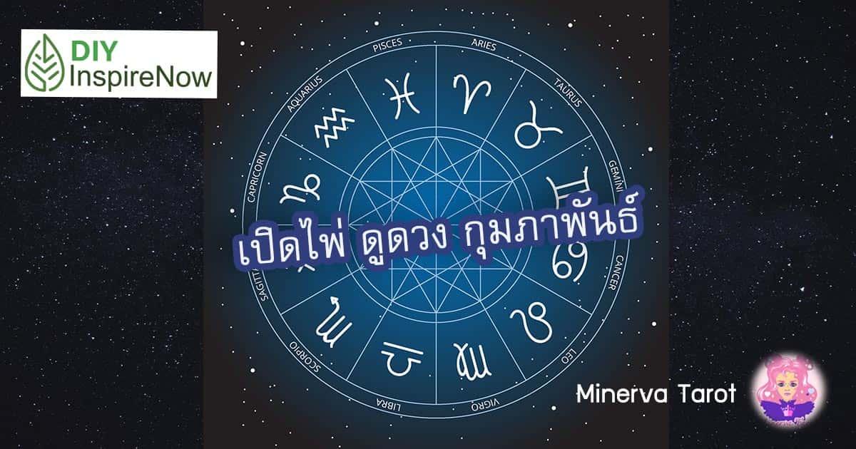 ดูดวงเดือนกุมภาพันธ์ 2021 ตามธาตุราศี by Minerva Tarot