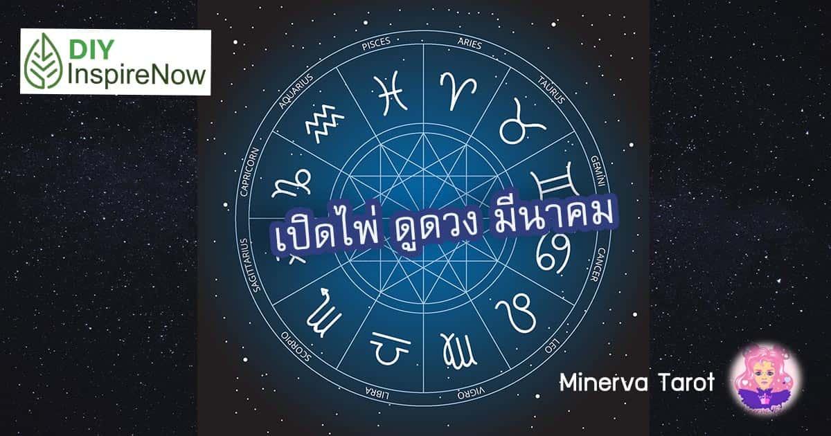 ดูดวงเดือนมีนาคม 2021 ตามธาตุราศี by Minerva Tarot