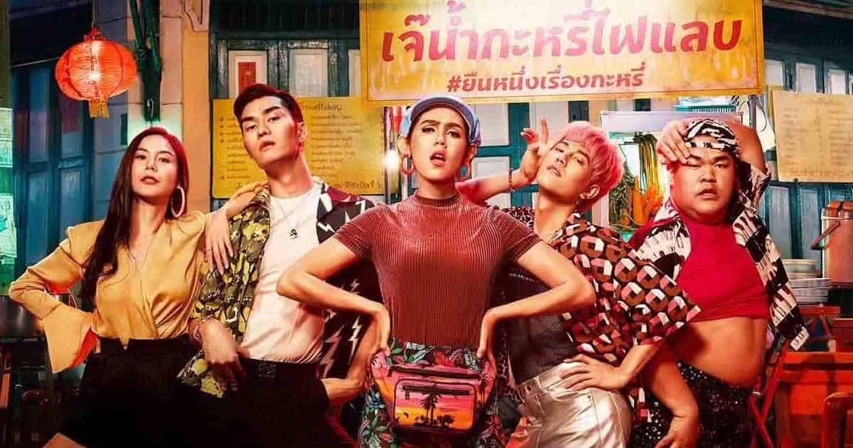 ดู netflix ออนไลน์, หนังไทยตลก netflix