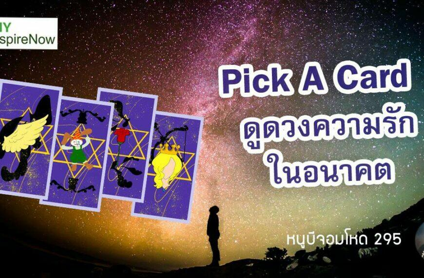 Pick a card : ดูดวงความรักในอนาคต เราเหมาะสมกับคนแบบไหน ? และจะได้เจอกับคนคนนั้นเมื่อไร ?