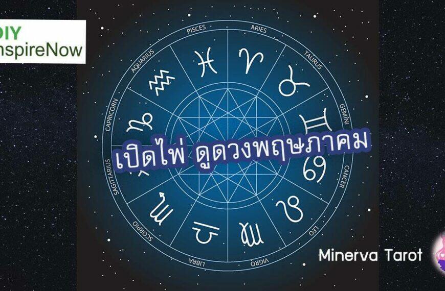 ดูดวงเดือนพฤษภาคม 2021 ตามธาตุราศี by Minerva Tarot