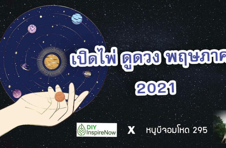 เปิดไพ่ ดูดวงรายเดือนพฤษภาคม 2021 แม่นๆ by หนูบีจอมโหด