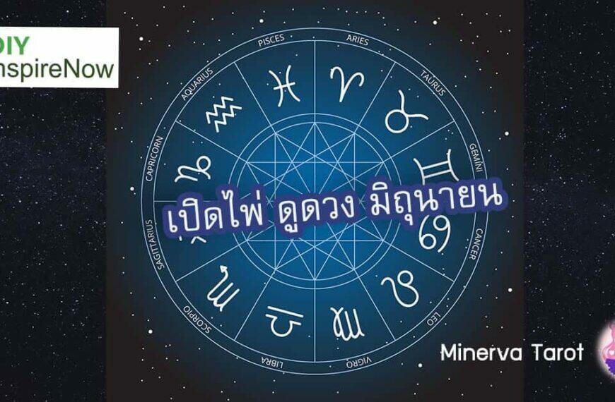 ดูดวงเดือนมิถุนายน 2021 ตามธาตุราศี by Minerva Tarot