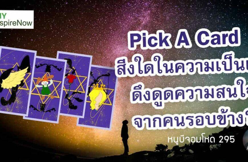 Pick a card : เปิดไพ่ดูดวง สิ่งใดในความเป็นเราที่ดึงดูดสายตาหรือความสนใจจากคนรอบข้าง?