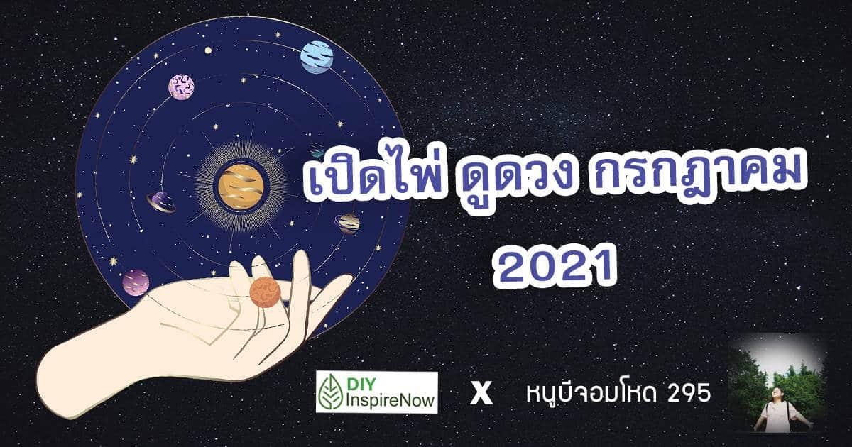 เปิดไพ่ ดูดวง กรกฎาคม 2021 แม่นๆ by หนูบีจอมโหด
